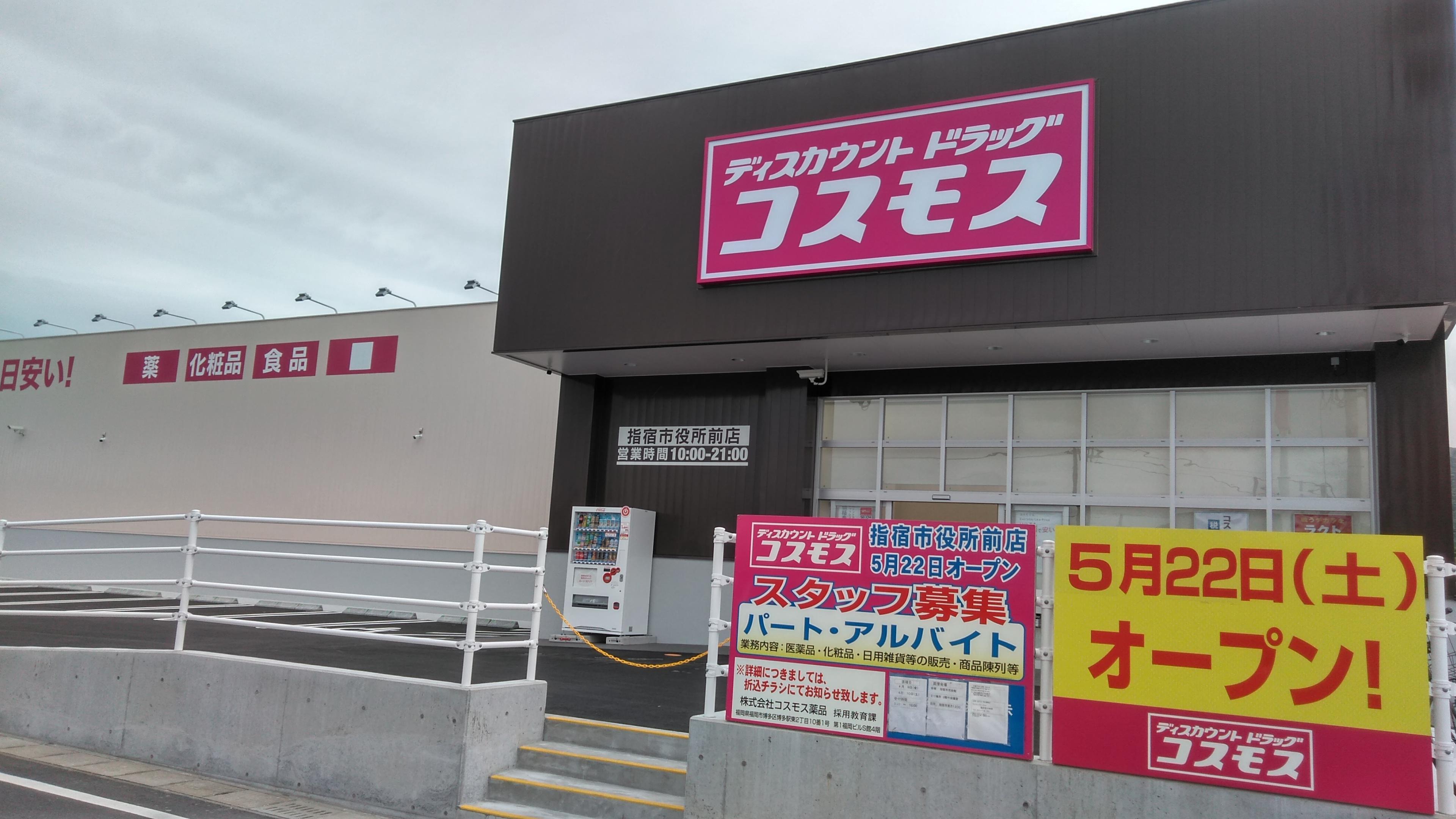 指宿市役所前店
