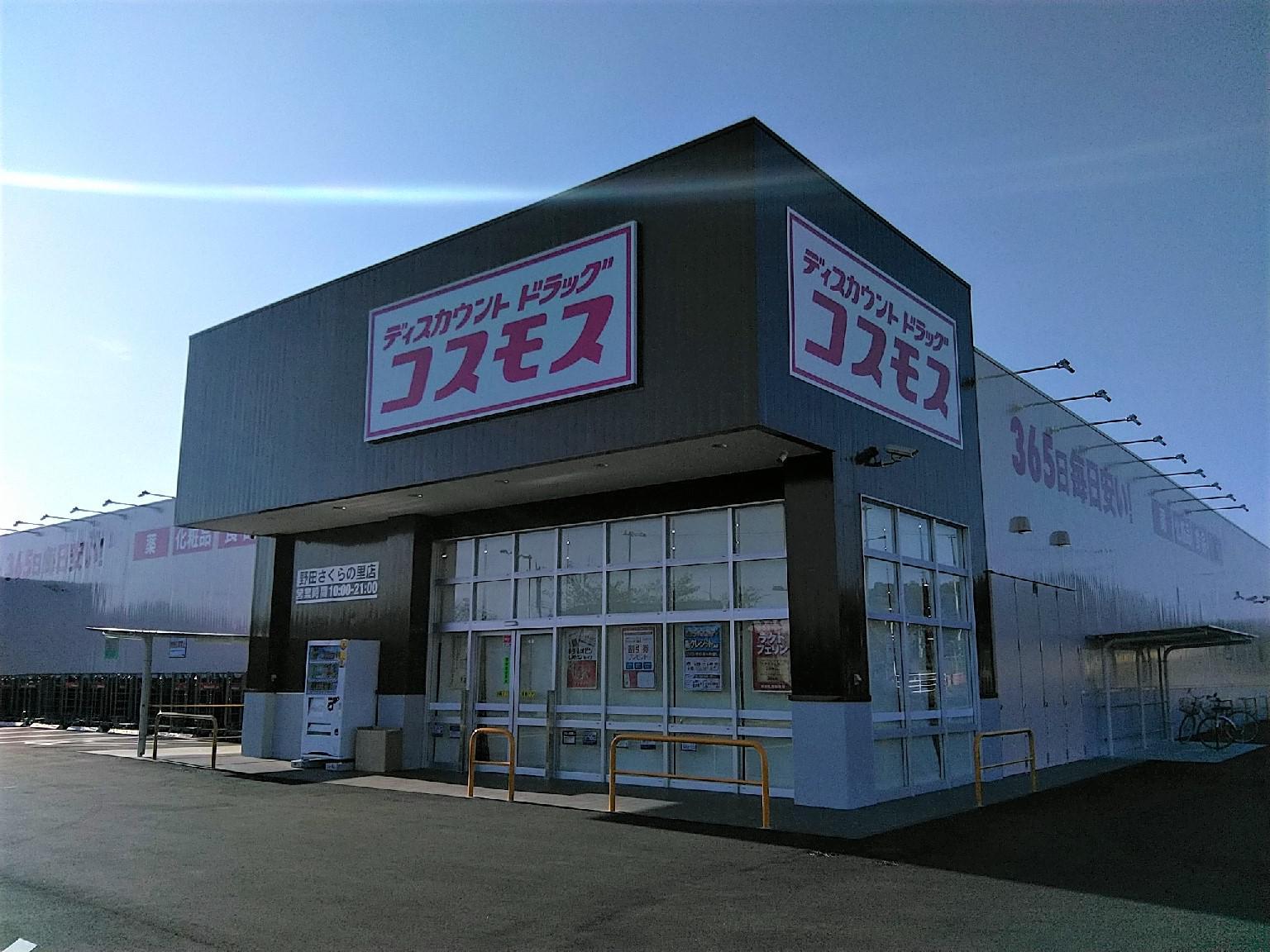 野田さくらの里店
