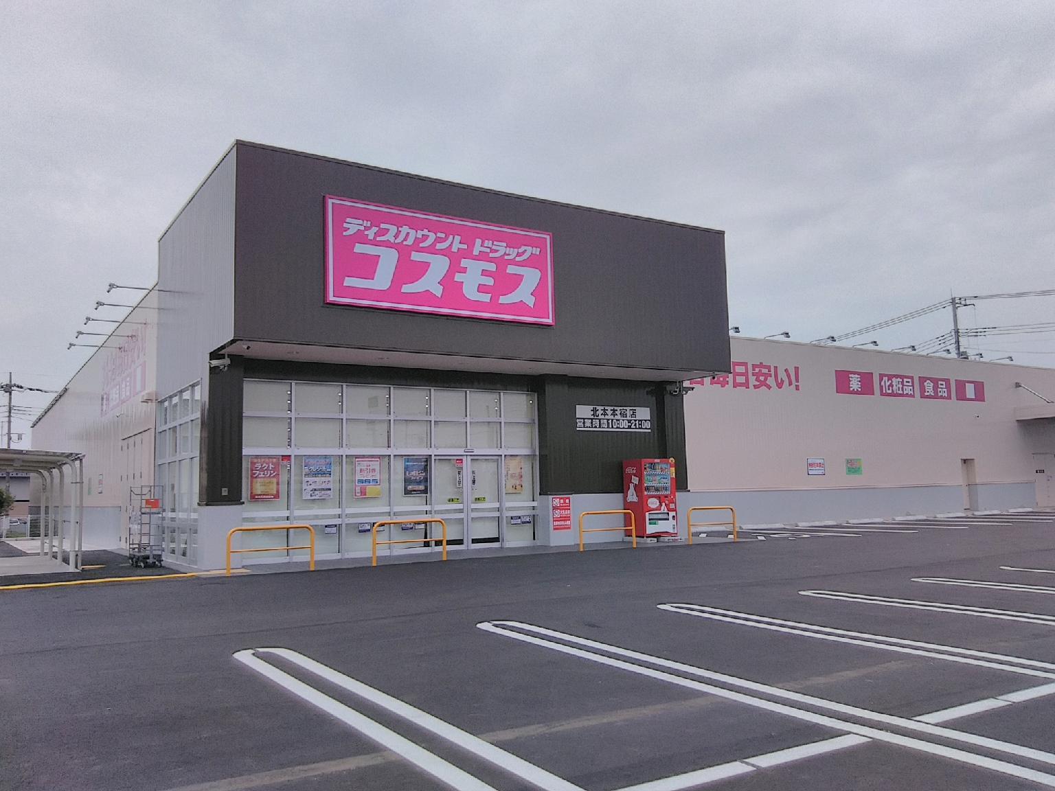 北本本宿店