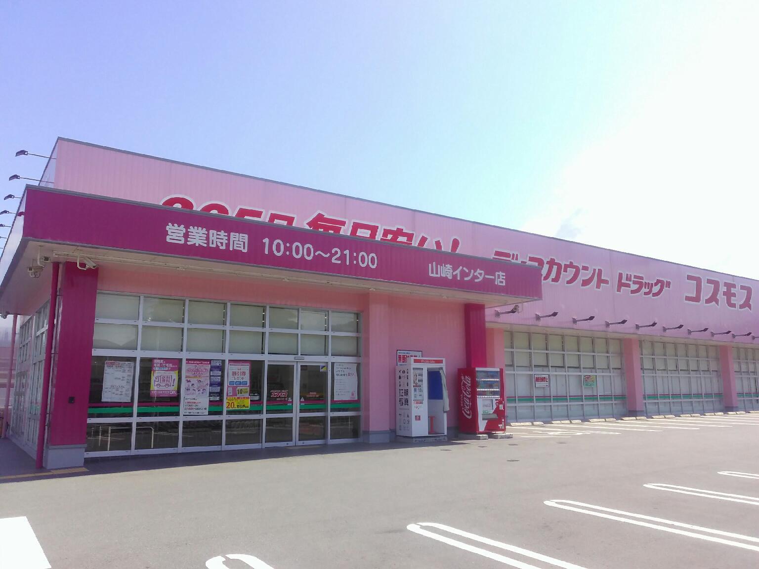山崎インター店